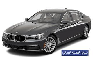 مواصفات وسعر السيارة بي إم دبليو الفئة السابعة 2018 730LI,اسعار ومواصفات وعروض السيارات في السعودية 2018-2019 بالصور والتفاصيل , إلى كل عشاق اقتناء السيارات؛ نقدم لكم من خلال سوق التعليم المجاني اسعار السيارات في السعودية 2018, حيث سنتناول مواصفات واسعار السيارات كيا سيراتو كوب, سعر سيارة فورد إكسبلورر 2018, سعر السيارة نيسان التيما, اسعار سيارة مرسيدس بنز, سيارة شيفروليه Equinox 2018, سيارة دودج تشارجر 2018, وسعر السيارة بي إم دبليو الفئة السابعة, اسعار تويوتا 2018 بأشهر موديلاتها في السعودية مثل سعر سيارة تويوتا كورولا 2018, سيارة تويوتا لاند كروزر , سيارة تويوتا كامري 2018, سيارة تويوتا بريفيا, سيارة تويوتا لاند كروزر 2018,سيارة شيفروليه Equinox 2018,سيارة دودج تشارجر 2018 ,سيارة كيا سيراتو كوب 2018 2.0L Base, سيارة فورد إكسبلورر 2018 3.5L V6 Base ,سيارة نيسان التيما 2018 S 2.5,سيارة مرسيدس بنز الفئة- جي 2018 G 500 ,سيارة تويوتا كورولا 2018 1.6 S ,سيارة تويوتا لاند كروزر 2018 4.0L GXR1,سيارة تويوتا كامري 2018 LE STD 204 HP 2.5L ,سيارة تويوتا بريفيا 2018 2.4L S ,سيارة تويوتا لاند كروزر 2018 4.0L GXR1