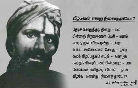 Image result for subramanya bharathi birthday in tamil