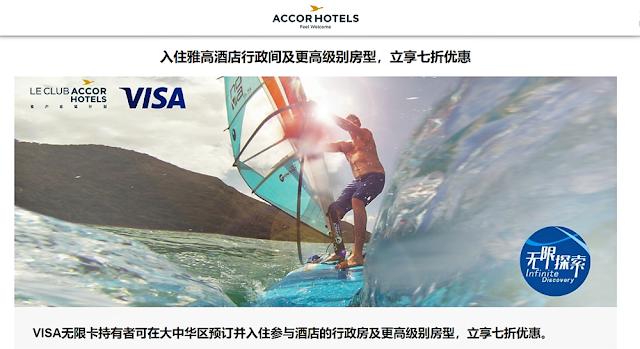 入住雅高Accor大中華區參與酒店的行政房及更高級別房型,使用VISA無限卡預訂,立享七折優惠!