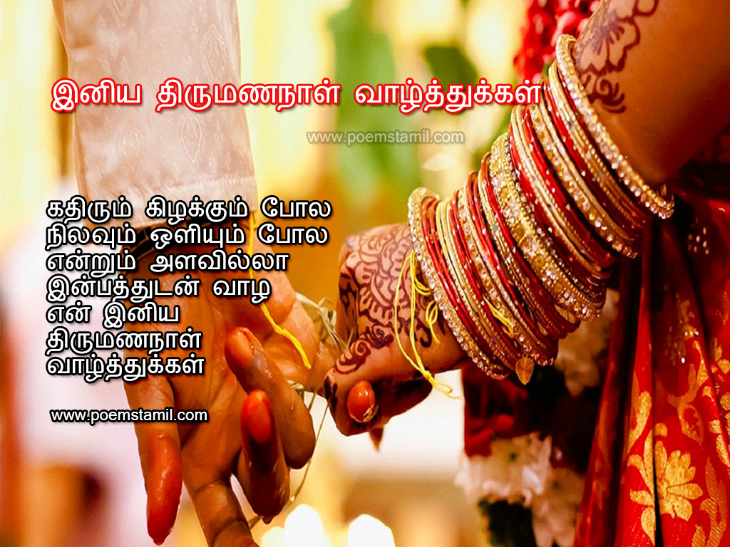 Happy Wedding Day (Anniversary) Kavithai In Tamil ...