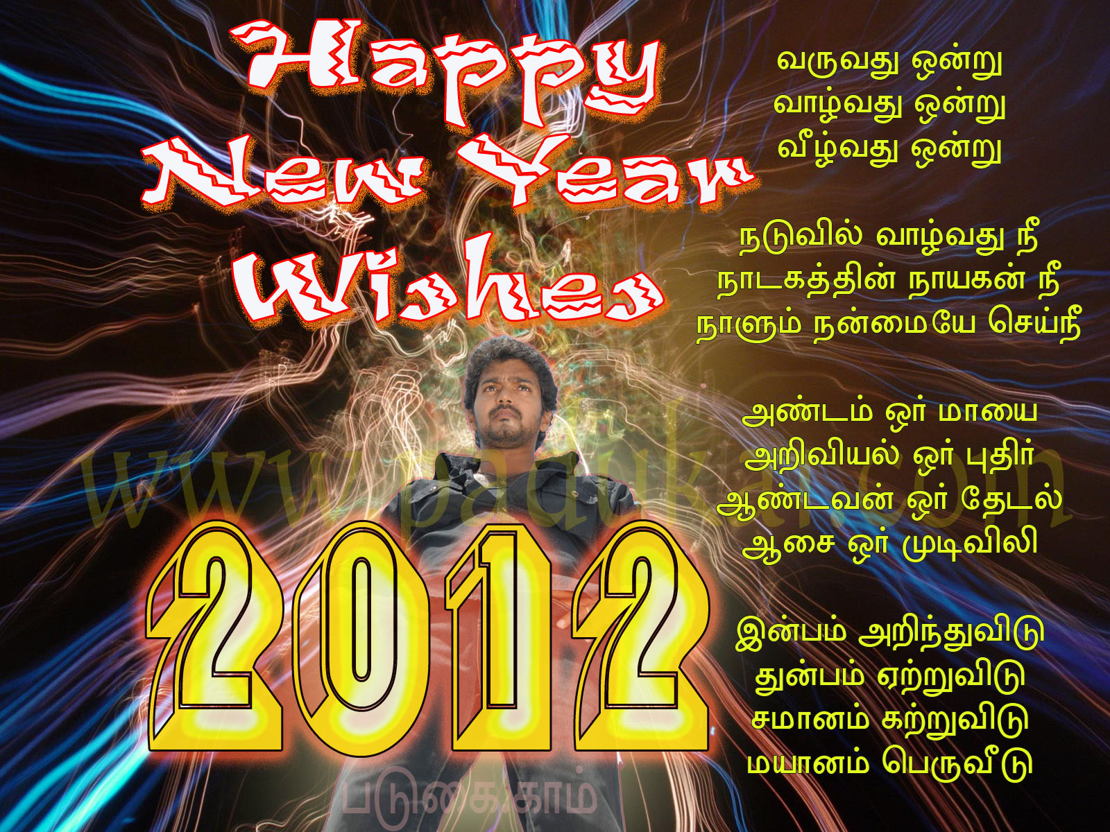 2012 Wishes Wallpaper Image