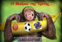 Η «Μαϊμού» του αθλητισμού της Λέσβου επέστρεψε και αποκαλύπτει πολλά