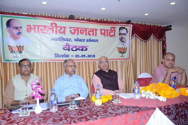 BJP Gwalior Baithak
