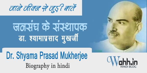 Shyama-Prasad-Mukherjee-Biography-in-hindi
