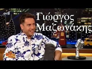 The-2Night-Show-giwrgos-mazwnakis