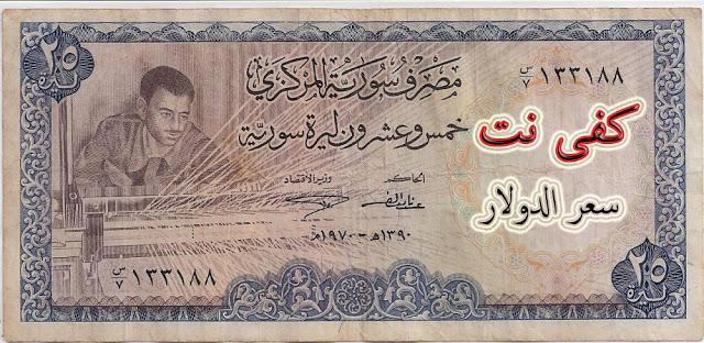 سعر الدولار والعملات الرئيسية اليوم االسبت في سوريا 20/01/2018