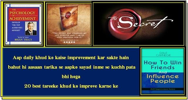 Aap daily khud ko kaise improvement kar sakte hain bahut hi aasaan tarika se aapko sayad inme se kuchh pata bhi hoga