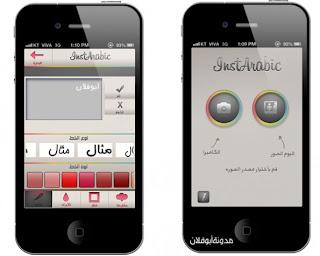 للكتابة على الصور بالعربية
