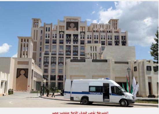 فيديو فندق إقامة منتخب مصر بكأس العالم 2018
