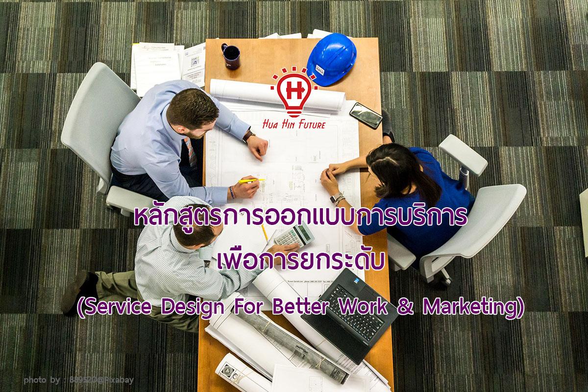 หลักสูตรอบรมหัวหน้างาน ทีมบริหาร Service Design ออกแบบการบริการ