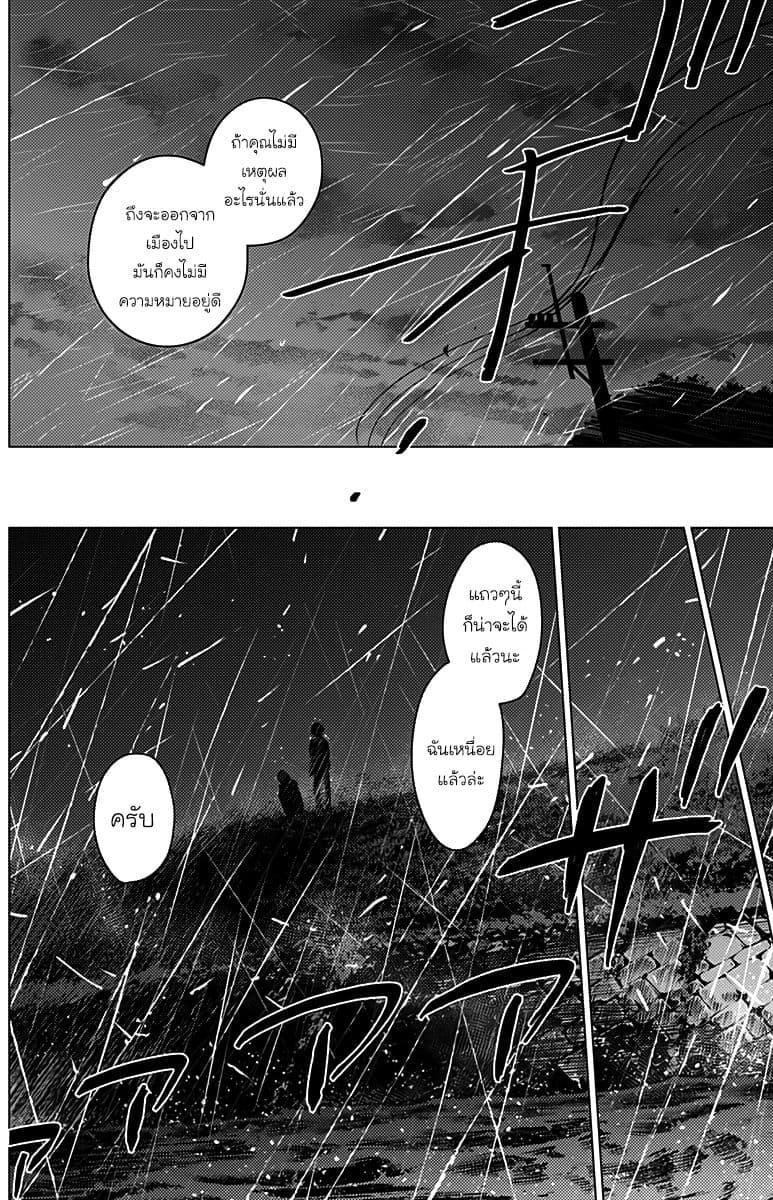 อ่านการ์ตูน Shounen no Abyss ตอนที่ 7 หน้าที่ 17