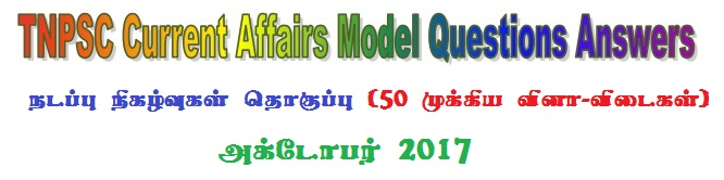 TNPSC Current Affairs Model Papers (50 Questions) October 2017 Tamil - Part 25 PDF