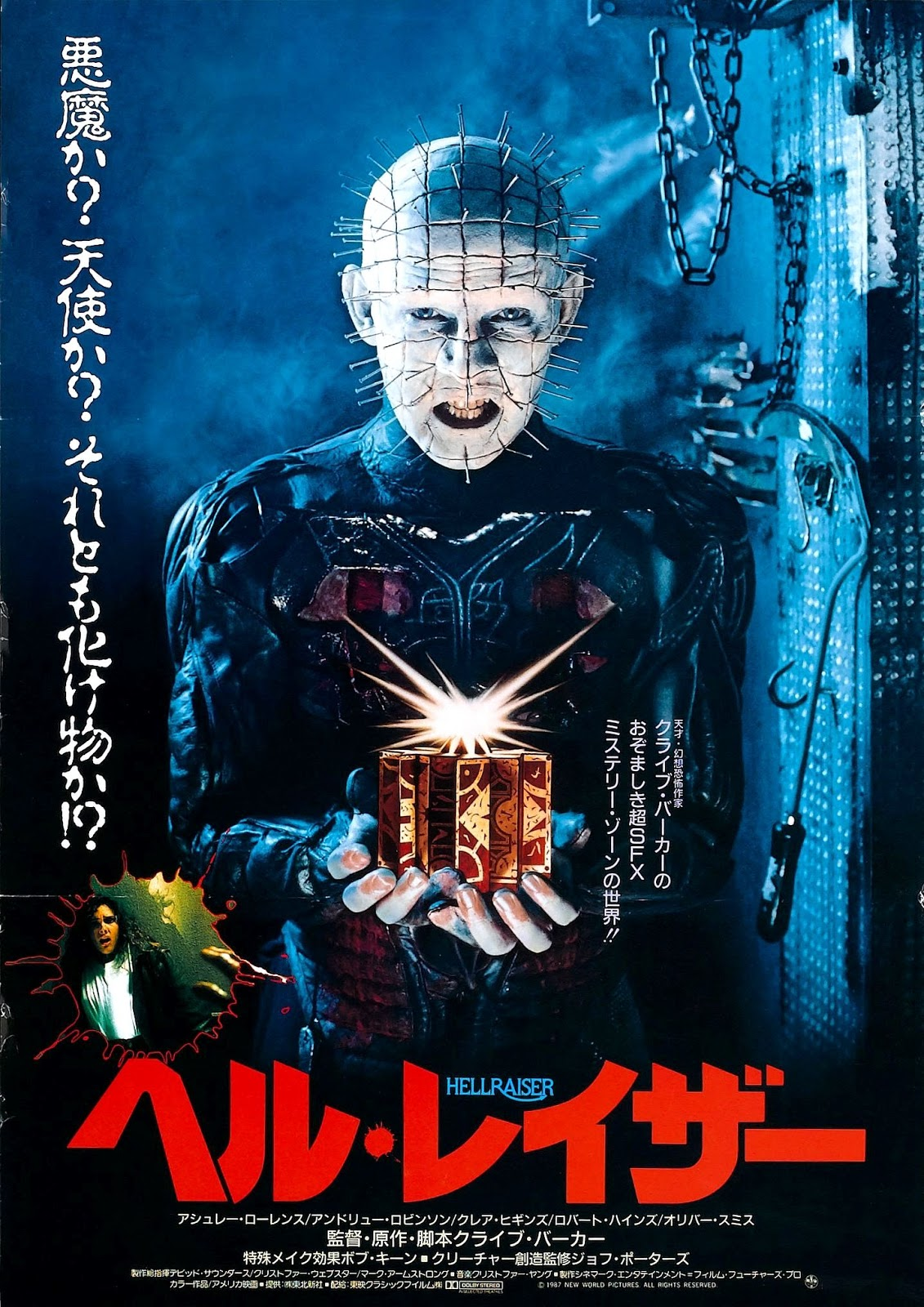 Happyotter: HELLRAISER (1987)