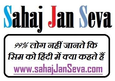 Sahaj Jan Seva: 99% लोग नहीं जानते कि सिम को हिंदी में क्या कहते हैं
