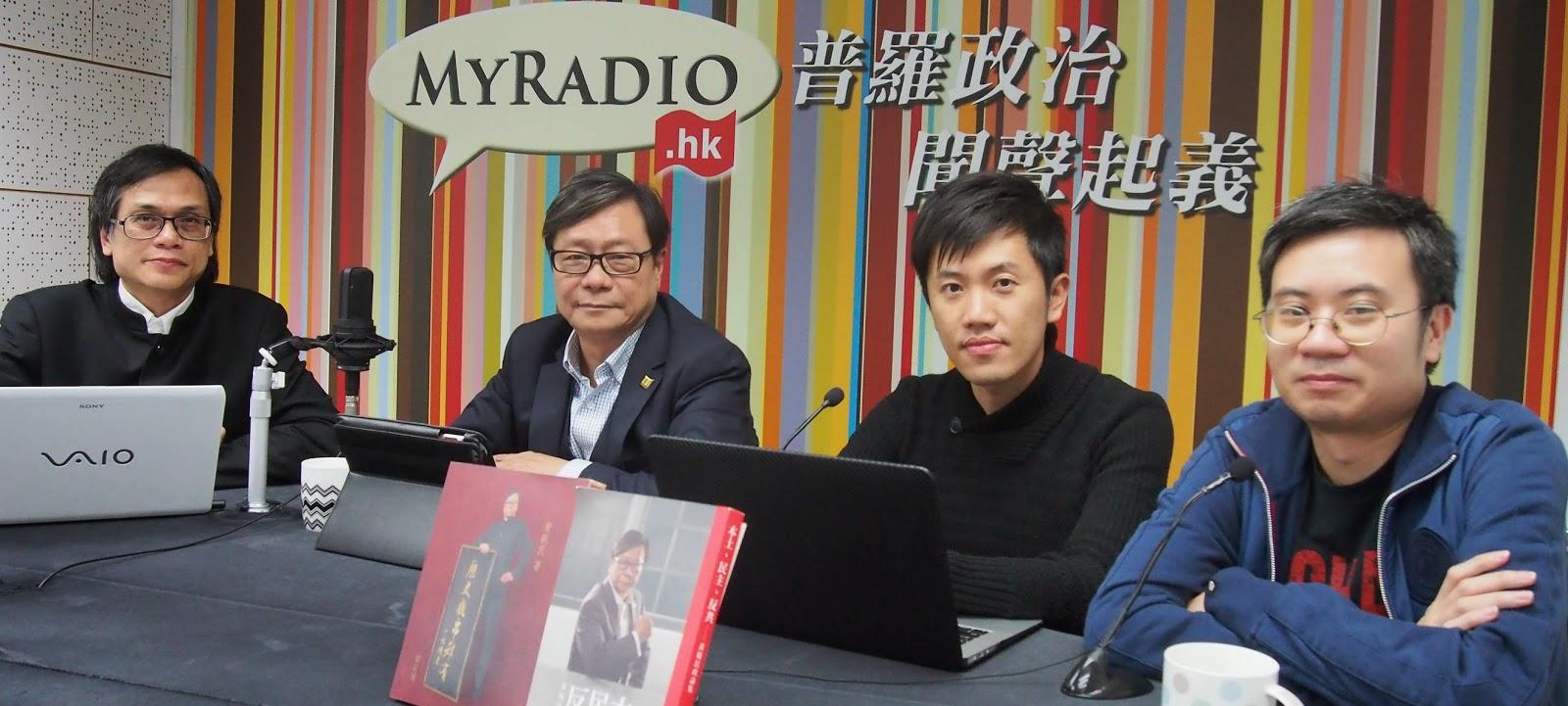 MyRadio.HK 臺務網誌: 黃毓民 毓民踩場 150119 ep658