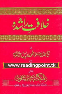 Urdu Islamic book khilaft e rashida PDF free download