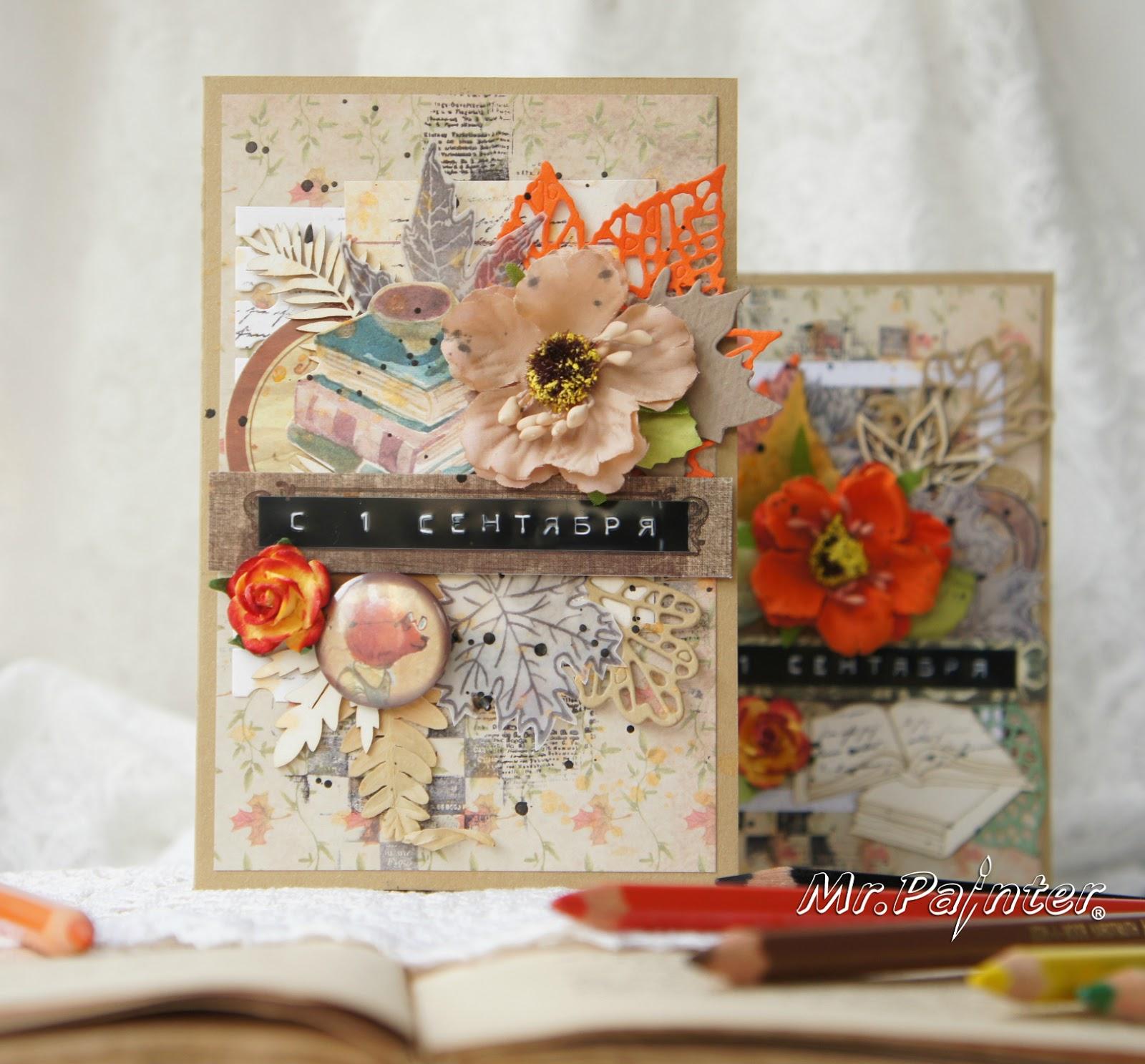 Скрапбукинг открытка к дню знаний