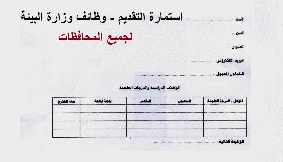 """استمارة التقديم - وظائف وزارة البيئة لجميع المحافظات """" الاوراق المطلوبة وطريقة التقديم"""