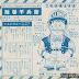 "Akira Toriyama - ""As obras quase completas de Akira Toriyama"" Trabalho # 003"