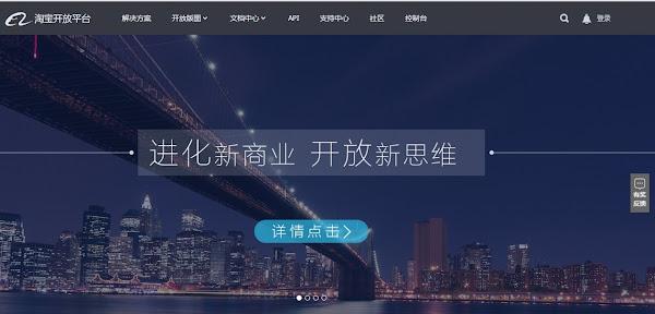 Taobao Open
