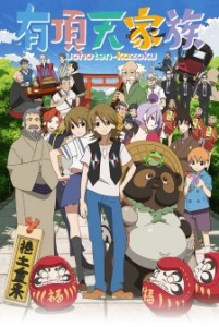 Download Uchouten Kazoku Subtitle Indonesia (Batch)