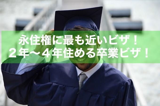 大学を卒業して最大4年住むことが出来る卒業ビザ!