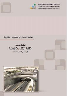 الإنشاءات المدنية pdf