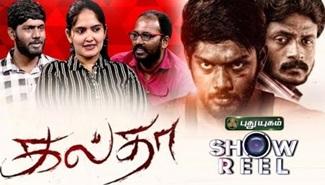 Galtha Movie Team in Showreel 01-03-2020 Puthuyugam Tv