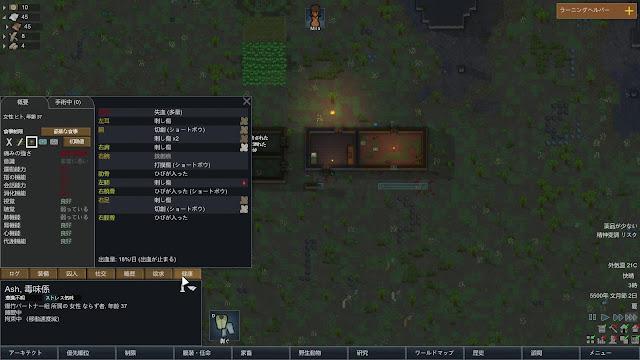 囚人を治療