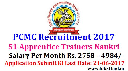 PCMC Recruitment 2017
