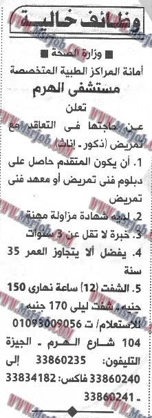 وظائف وزارة الصحة - مستشفى الهرم