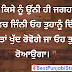 Punjabi Attitude Status [2019]  | Fb ਪੰਜਾਬੀ ਸਟੇਟਸ