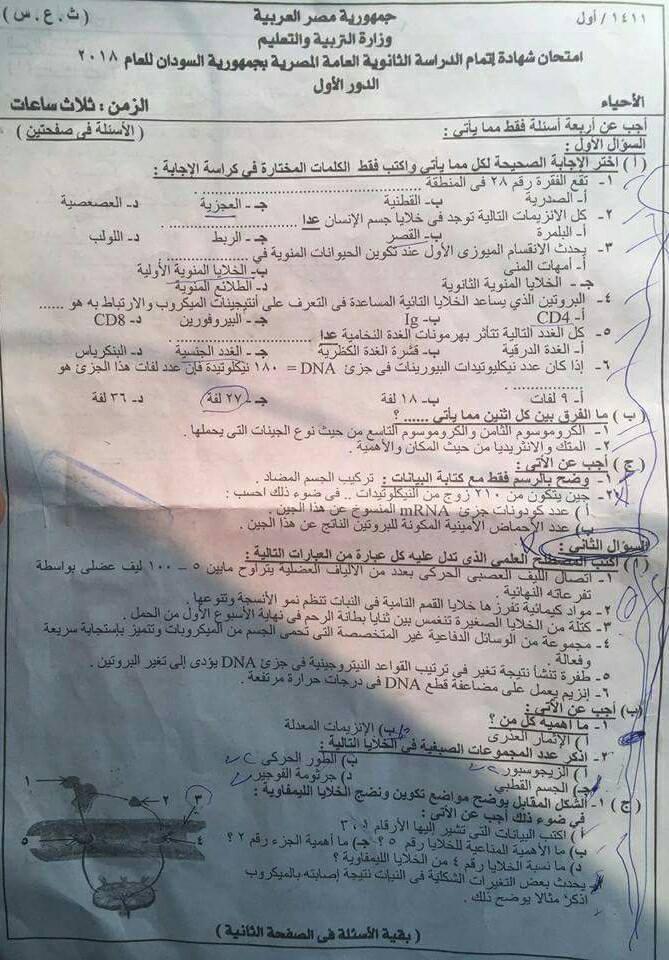 """امتحانات السودان للثانوية العامة لمواد """" الاحياء - التفاضل والتكامل """" وجميع المواد التى تم امتحانها حتى اليوم باجاباتها هناااااا"""