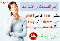 الصفات في اللغة الالمانية وأضدادها die Adjektive