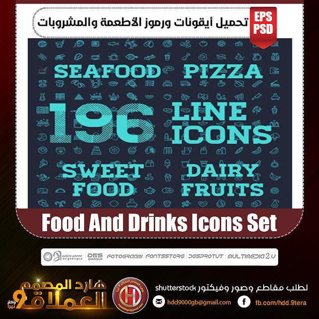 تحميل رموز وأيقونات للأطعمة والمشروبات بخمس صيغ Food And Drinks Icons Set