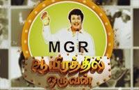 M.G.R Birthday Special – Aayirathil Oruvan