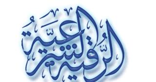تحميل الرقية الشرعية سعود الفايز mp3