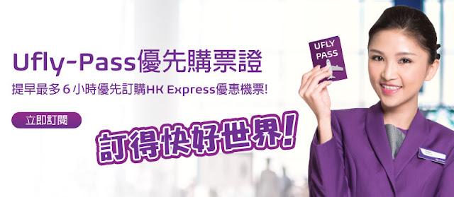 HK Express【Ufly-Pass】優先訂飛證,價值HK$388,快人一步搶飛,有效期1年!