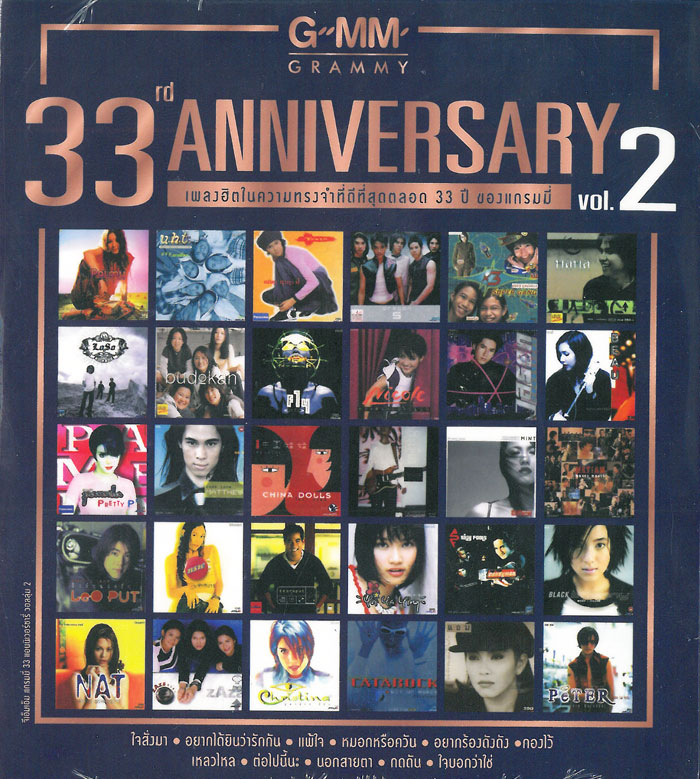 Download [Mp3]-[Hit Music] เพลงฮิตในความทรงจำที่ดีที่สุดตลอด 33 ปี ของแกรมมี่ ในอัลบั้ม GMM – 33rd Anniversary Vol.2 4shared By Pleng-mun.com