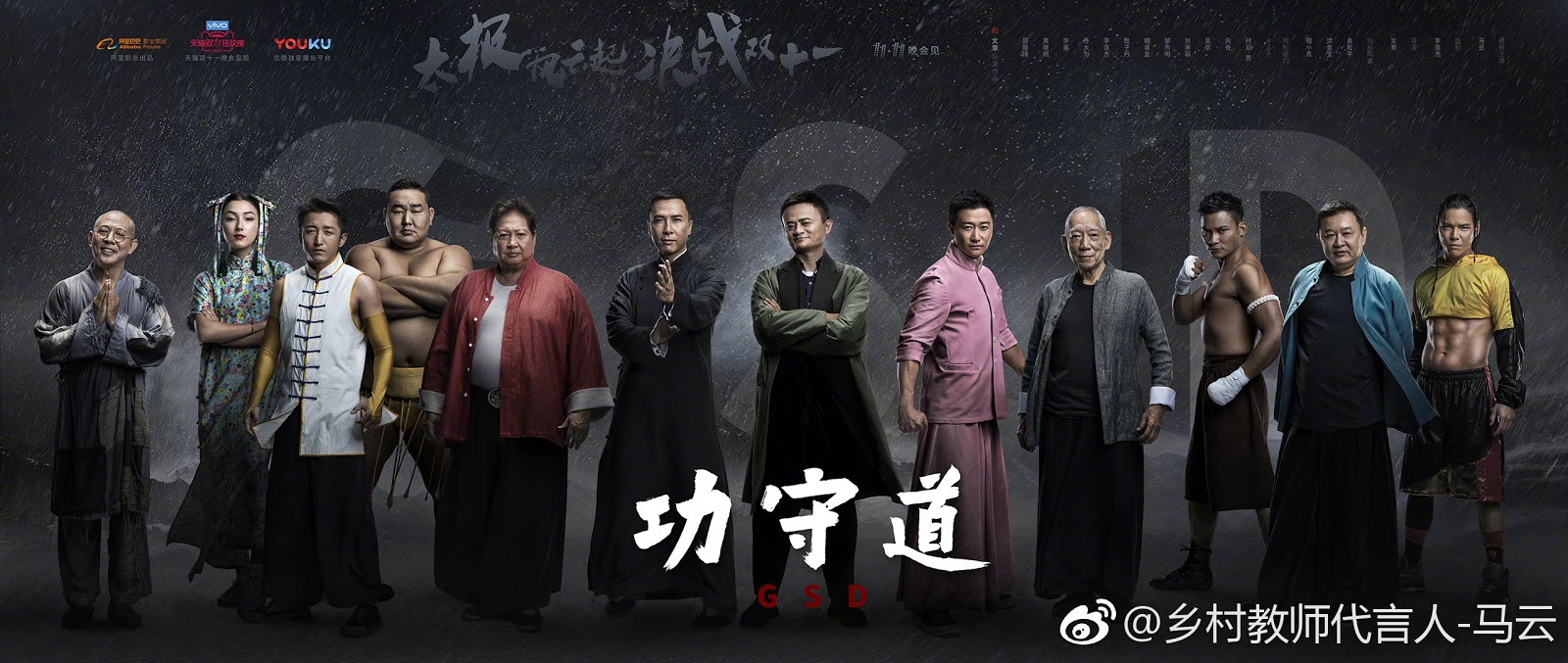 Alibaba Chairman Jack Ma stars in GSD