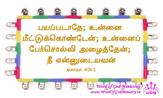 Dont be Afraid Tamil Bible Verse