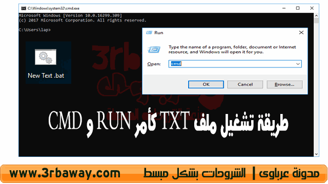طريقة تشغيل ملف TXT كأمر RUN و CMD