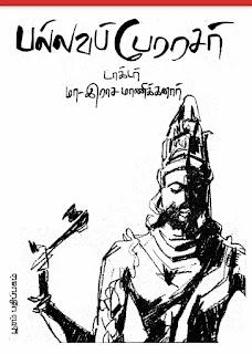 பல்லவப் பேரரசர் 852523166_135468