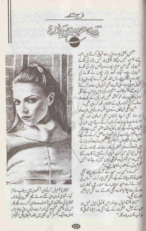 Teri khabar di chand ne by Farah Aslam pdf.