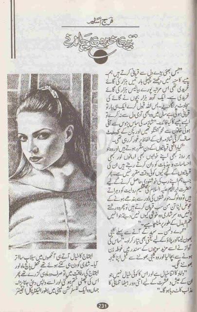 Teri khabar di chand ne by Farah Aslam online reading.