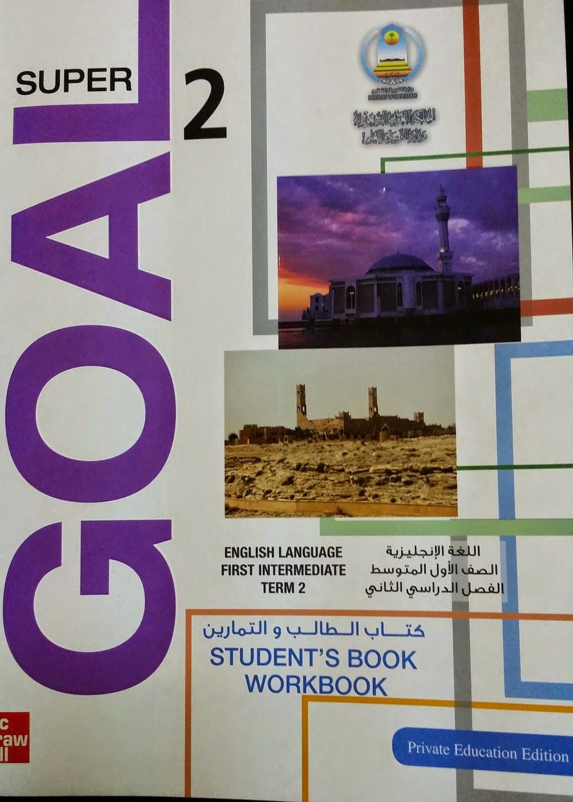 Goal English Book