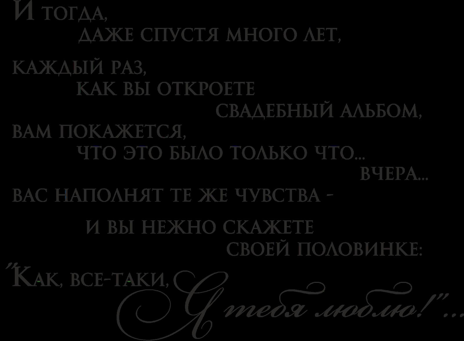 вашему свадебные стихи о любви даже сейчас