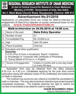 Walk in Interview for Data Entry Operator Post in RRIUM Chennai