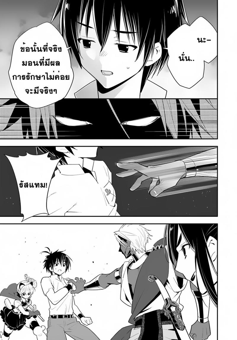 อ่านการ์ตูน Isekai desu ga Mamono Saibai shiteimasu ตอนที่ 20 หน้าที่ 13