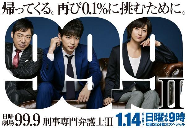 Sinopsis 99.9-Keiji Senmon Bengoshi-Season II (2018) - Serial TV Jepang
